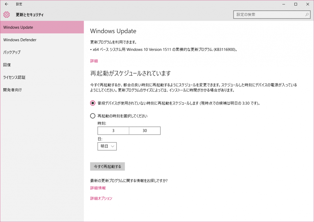 Windows Updateの確認