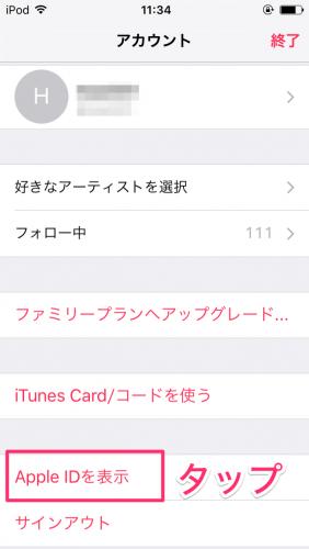 「Apple IDを表示」をタップ