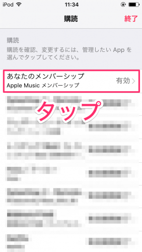 Apple Musicのやつをタップ