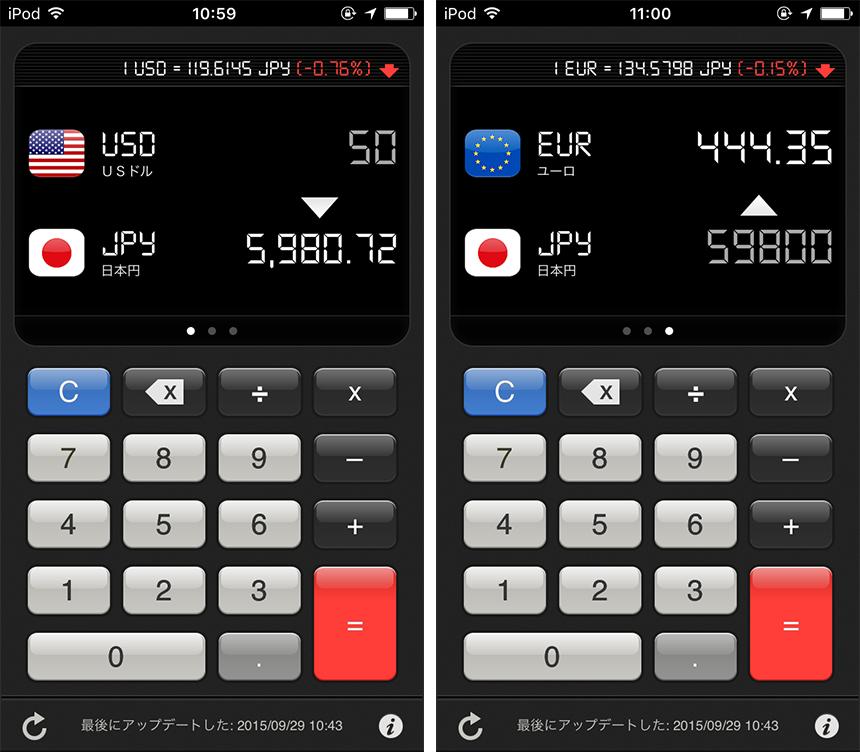 電卓付き為替計算アプリ