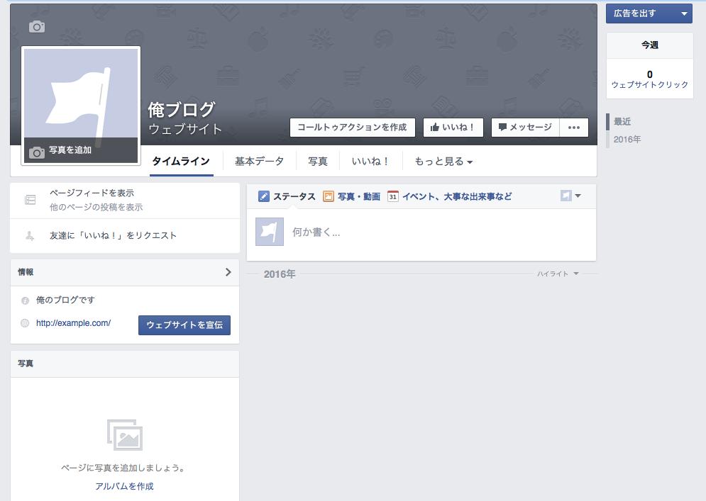 できたFacebookページ