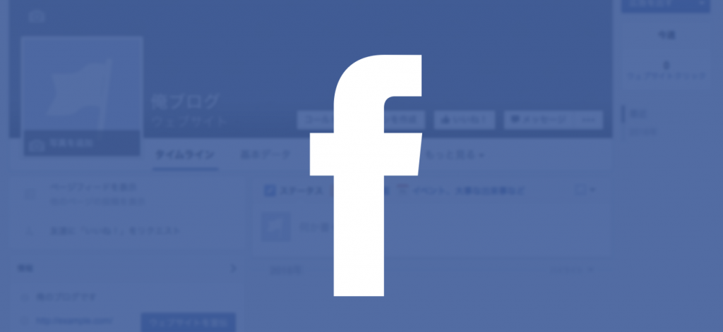 facebook-page-wall