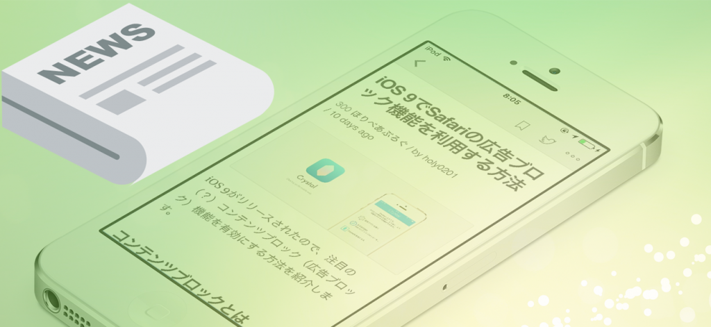 iphone-news-apps-wall