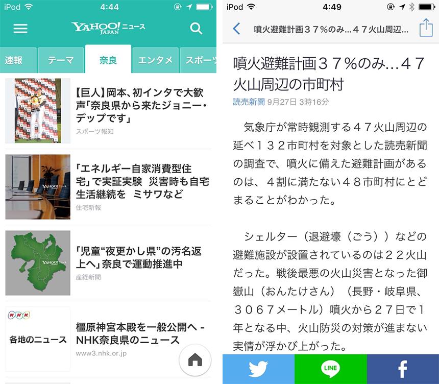 Yahoo! ニュース