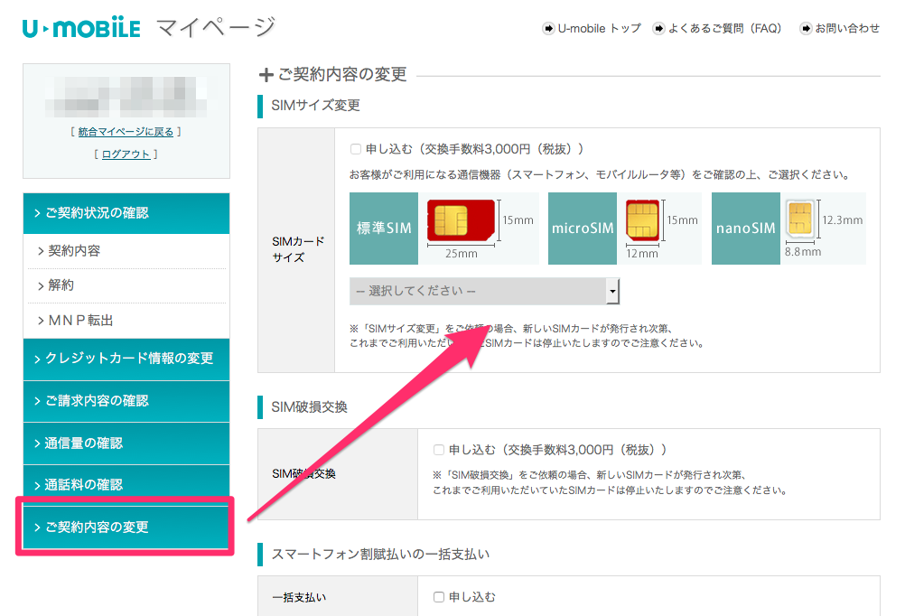 U-mobileのマイページからサイズ変更の申し込みができる