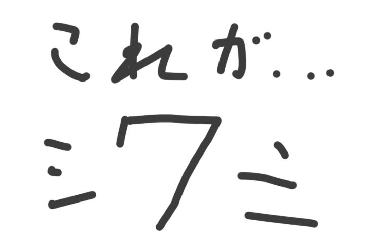 これが、7。
