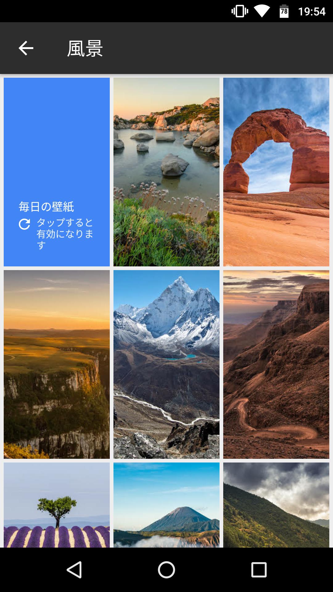 Google公式の 壁紙 Androidアプリが良い ほりべあぶろぐ