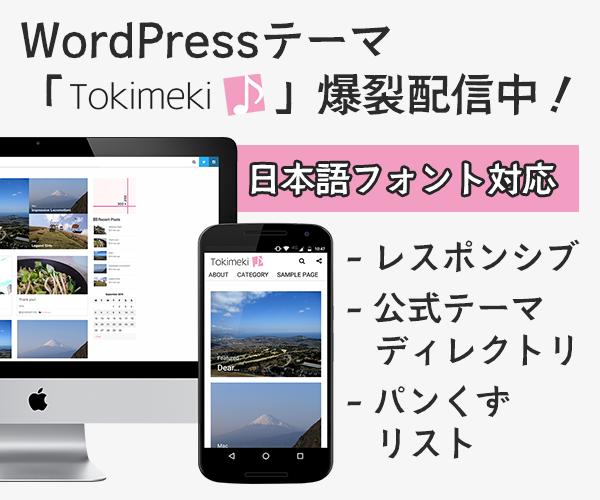 WordPressテーマ「Tokimeki」爆裂配信中!