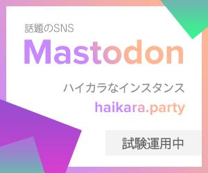ハイカラなマストドンインスタンス「ハイカラパーティー」試験運用中!